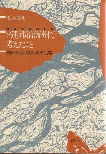 日本海の向う側 ソ連邦沿海州で考えたこと―環日本海の環境政治学