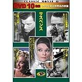 CLASSIC MOVIE 12 サスペンス 10枚組 TEN-312 [DVD]