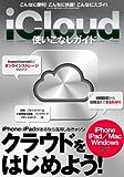iCloud使いこなしガイド (三才ムック vol.460)