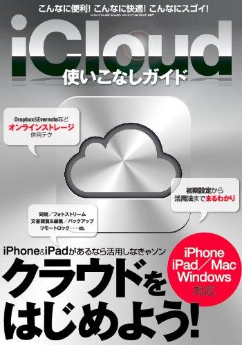 iCloud使いこなしガイド (三才ムック vol.460)の詳細を見る