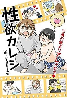 [Yuki子]の性欲カレシ (るぽコミ)