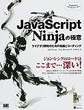 JavaScript Ninjaの極意 ライブラリ開発のための知識とコーディング (Programmer's SELECTION)