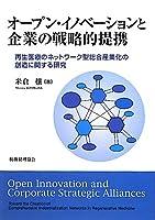 オープン・イノベーションと企業の戦略的提携―再生医療のネットワーク型総合産業化の創造に関する研究