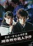 金田一少年の事件簿 魔術列車殺人事件[DVD]