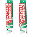 【2個セット】天ぷら火災用消火剤【箱のまま入れるだけ】品質保証期限2026年12月