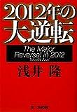 2012年の大逆転 [単行本] / 浅井 隆 (著); 第二海援隊 (刊)