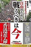 自由のために、戦うべきは今 ―習近平vs.アグネス・チョウ 守護霊霊言― (香港革命) 画像