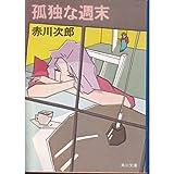 孤独な週末 (角川文庫 緑 497-5)