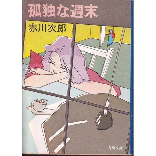 孤独な週末 (角川文庫 緑 497-5)の詳細を見る