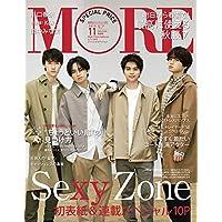 集英社オリジナル MORE11月号 Sexy Zone表紙版 (MORE増刊)