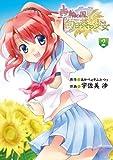 車輪の国、向日葵の少女 2 (電撃コミックス)