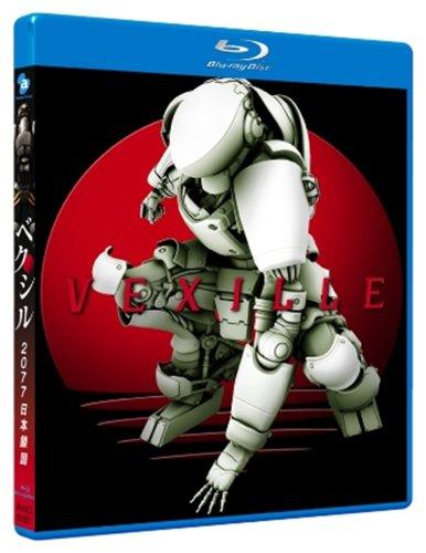 ベクシル -2077 日本鎖国- [Blu-ray]