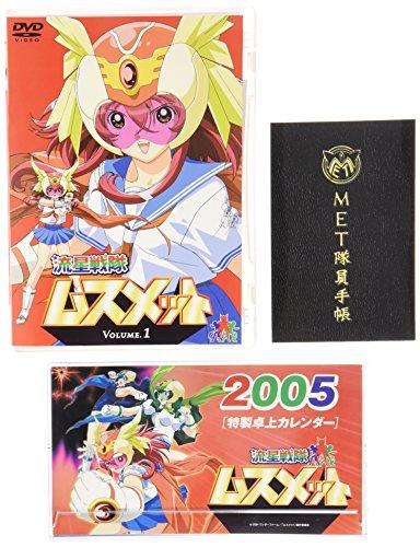 流星戦隊ムスメット Vol.1 [DVD]