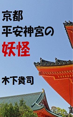 京都平安神宮の妖怪