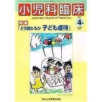 小児科臨床 2007年 04月号 [雑誌]