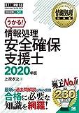 情報処理教科書 情報処理安全確保支援士 2020年版 (EXAMPRESS)