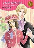 シルク・ロマンス【電子単行本】 1 ~異国の青年と紡ぐ恋の糸~ (プリンセス・コミックスDX ロマンス)