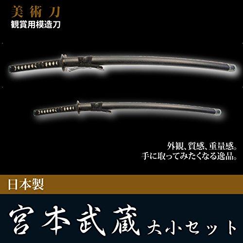 日本刀 宮本武蔵 大刀/小刀 セット 模造刀 居合刀 美術刀シリーズ