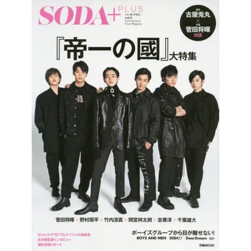 SODA PLUS Vol.2 (ぴあMOOK)
