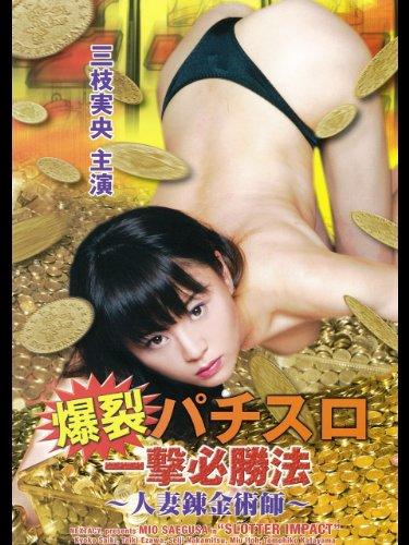 爆裂パチスロ・一撃必勝法 ~人妻錬金術師~