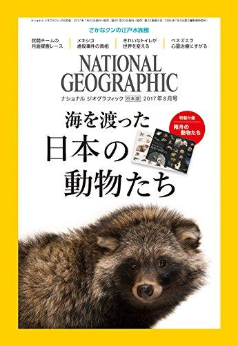 NATIONAL GEOGRAPHIC (ナショナル ジオグラフィック) 日本版 2017年 8月号 [雑誌]