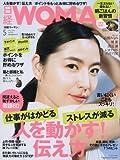 日経WOMAN2016年5月号