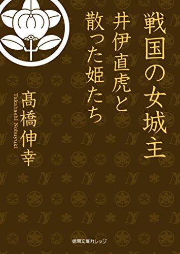戦国の女城主 井伊直虎と散った姫たち (徳間文庫カレッジ)