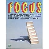 FOCUS(フォーカス) 1999年3月10日号 [梅宮アンナ破局言でも研ちゃん(羽賀研二)は彼女追いかけ涙ぐむ一未公開「ペアヌード」写真付き][雑誌] (FOCUS(フォーカス))