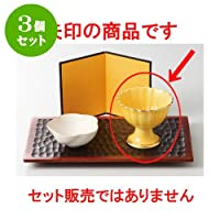 3個セット黄菊型 高台珍味 [ 7.5 x 6.4cm 90g ] 【 珍味 】 【 料亭 旅館 和食器 飲食店 業務用 】