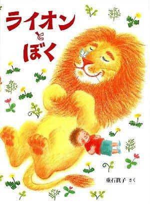 ライオンとぼくの詳細を見る
