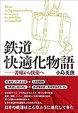 「鉄道快適化物語: 苦痛から快楽へ」販売ページヘ