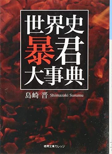 世界史 暴君大事典 (徳間文庫カレッジ)