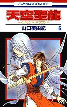 天空聖龍~イノセント・ドラゴン~ 6 (花とゆめコミックス)