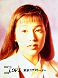 東京ラブストーリー Blu-ray BOX[PCXC-60056][Blu-ray/ブルーレイ]