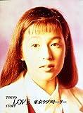 東京ラブストーリー Blu-ray BOX[Blu-ray]