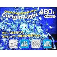 イルミネーションLEDカーテンライト==2×2m== 480灯