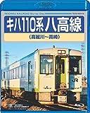 キハ110系 八高線(高麗川~高崎) [Blu-ray]