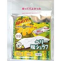 イノアック 携帯寝袋 ベリー暖シュラフ 260X600X1700mm シルバー HS-0617