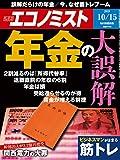 週刊エコノミスト 2019年10月15日号 [雑誌]