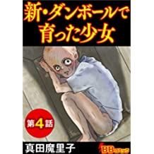新・ダンボールで育った少女 分冊版 第4話 (BBコミック)