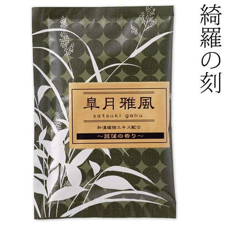 入浴剤綺羅の刻菖蒲の香り皐月雅風1包石川県のお風呂グッズBath additive, Ishikawa craft