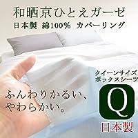 日本製 和晒京ひとえガーゼ 綿100% BOXシーツ クイーン* (7103ブルー)