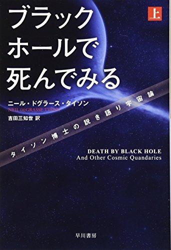 ブラックホールで死んでみる――タイソン博士の説き語り宇宙論(上) (ハヤカワ・ノンフィクション文庫)の詳細を見る