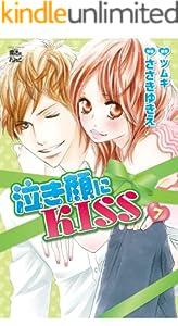 泣き顔にKISS : 7 (コミック魔法のiらんど)