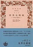世界史概観―近世史の諸時代 (1961年) (岩波文庫)