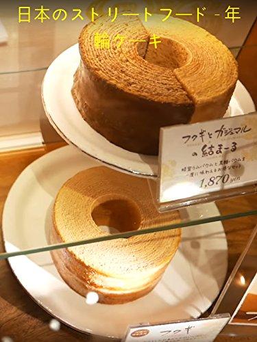 日本のストリートフード - 年輪ケーキ