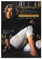マリリン・モンロー魂のかけら