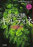 死の天使ギルティネ 上 (ハヤカワ・ミステリ文庫)