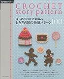 はじめてのかぎ針編みおとぎの国の物語パターン100 (アサヒオリジナル 375)