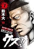 クズ!!~アナザークローズ九頭神竜男~ 7 (ヤングチャンピオンコミックス)